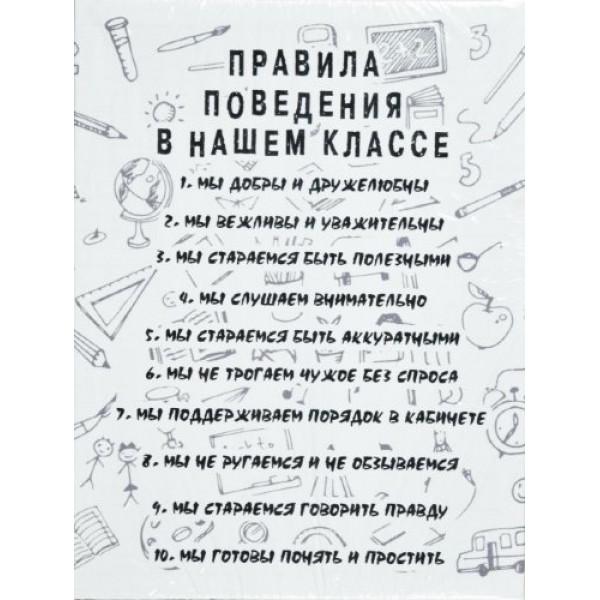 надписи 30*40 24 Правила поведения( 1128 )