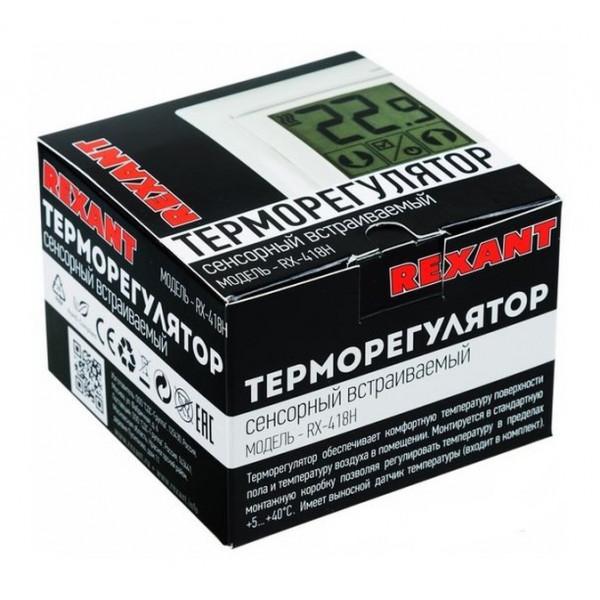 терморегулятор REXANT RX-418Н сенсор. беж 51-0565( 1498 )