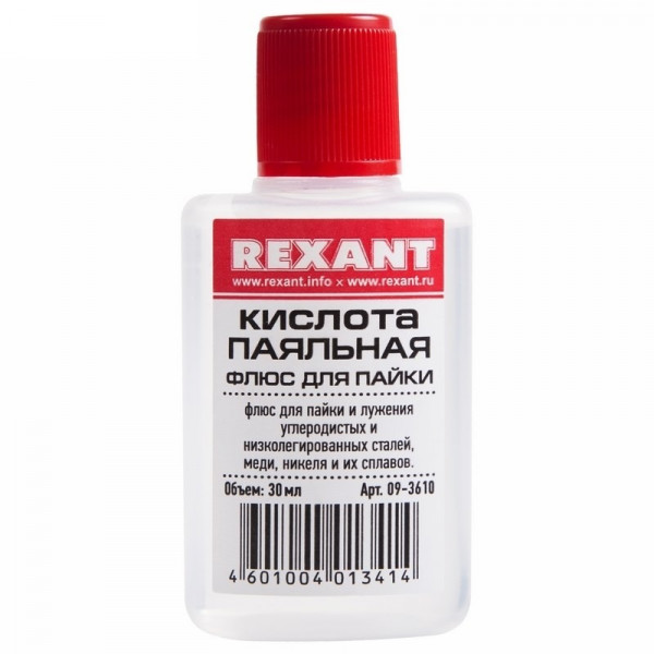 кислота REXANT паяльная  30мл 09-3610( 2367 )