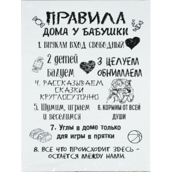 надписи 30*40 10 Правила дома у бабушки( 303 )