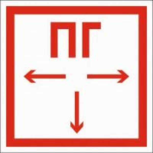 знак безопасности _Пожарный гидрант_ 200х200мм Rexant 56-0053( 6865 )