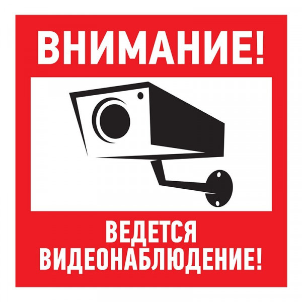знак безопасности _Внимание, ведётся видеонаблюдение_ 200х200мм Rexant 56-0024( 6875 )
