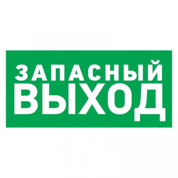 знак эвакуационный _Указатель запасного выхода_ 100х300мм Rexant 56-0020( 6879 )