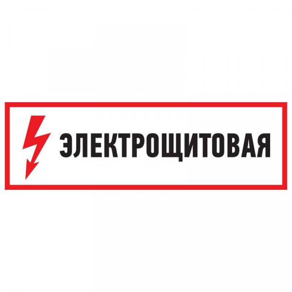 знак безопасности _Электрощитовая_ 100х300мм Rexant 56-0003( 6885 )