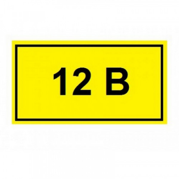 наклейка _12В_ 15х50мм( 7173 )
