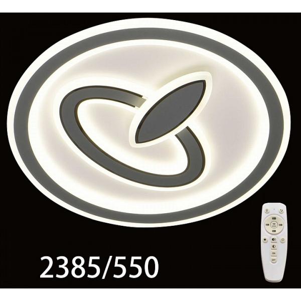 люстра 2385/550 GRAY LED эконом( 91586 )