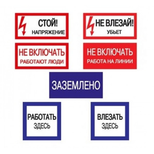комплект плакатов безопасности №1 7шт( 92154 )